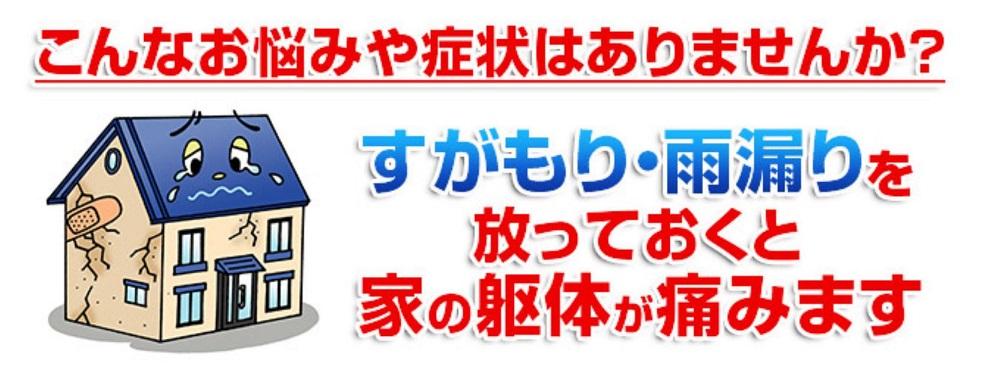 札幌市の雨漏り修理