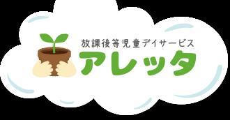 横浜の放課後等デイサービス【アレッタ】