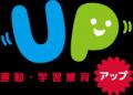 横浜の放課後デイサービス「アップ」